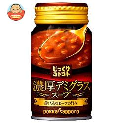 ポッカサッポロ じっくりコトコト 濃厚デミグラススープ 170gリシール缶×30本入