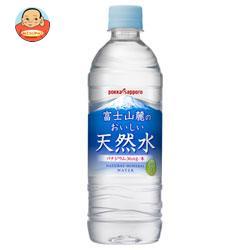 ポッカサッポロ 富士山麓のおいしい天然水 530mlペットボトル×24本入