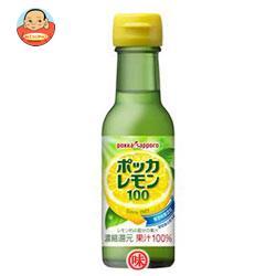ポッカサッポロ ポッカレモン100 120ml瓶×24本入