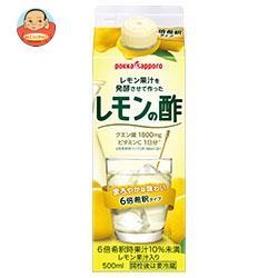 ポッカサッポロ レモン果汁を発酵させて作ったレモンの酢 500ml紙パック×6本入