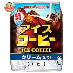 ポッカサッポロ アイスコーヒー クリーム入り 250g缶×24本入