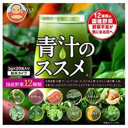 健翔 12種類の国産野菜 青汁のススメ (3g×20包)×2袋入