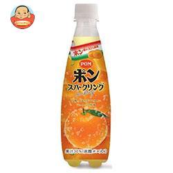 えひめ飲料 POM(ポン) ポンスパークリング 410mlペットボトル×24本入