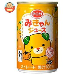 えひめ飲料 POM(ポン) みきゃんジュース 160g缶×24本入