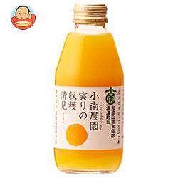 小南農園 実りの収穫 清見ジュース 200ml瓶×30本入