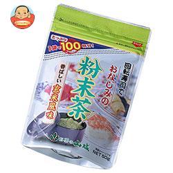 山城物産 回転寿司でおなじみの粉末茶 50g×20袋入