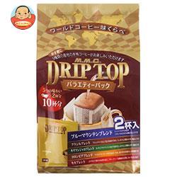 三本コーヒー ドリップトップ バラエティパック 10杯入 (8g×10P)×10袋入