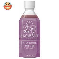 ベストアメニティ 麹AMAZAKE(アマザケ) 黒米甘酒 350gペットボトル×24本入