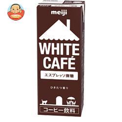 明治 WHITE CAFE(ホワイトカフェ) エスプレッソ微糖 200ml紙パック×24本入
