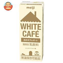 明治 WHITE CAFE(ホワイトカフェ) 白のカフェオ・レ 200ml紙パック×24本入
