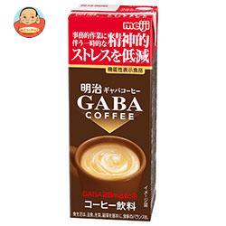 明治 GABA COFFEE(ギャバコーヒー)【機能性表示食品】 200ml紙パック×24本入