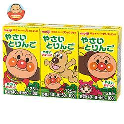 明治 それいけ!アンパンマンのやさいとりんご 125ml紙パック×36(3P×12)本入