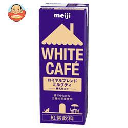明治 WHITE CAFE(ホワイトカフェ) ロイヤルブレンドミルクティ 200ml紙パック×24本入