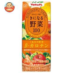 ヤクルト きになる野菜100 1食分の野菜 β-カロテン 200ml紙パック×24本入