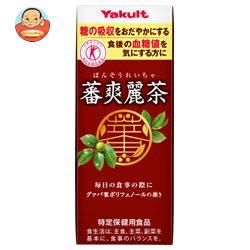 ヤクルト 蕃爽麗茶(ばんそうれいちゃ)【特定保健用食品 特保】 200ml紙パック×24本入