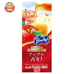 アサヒ飲料 バヤリース ホテルブレックファースト アップル100 200ml紙パック×24本入