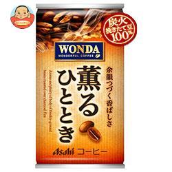 アサヒ飲料 WONDA(ワンダ) 炭焼仕込み 185g缶×30本入