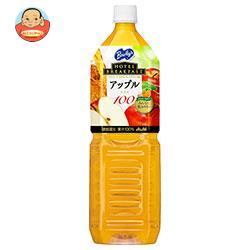 アサヒ飲料 バヤリース ホテルブレックファースト アップル100 1.5Lペットボトル×8本入