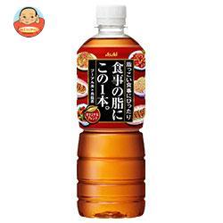 アサヒ飲料 食事の脂にこの1本。 600mlペットボトル×24本入