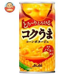 アサヒ飲料 コクうま コーンポタージュ 185g缶×30本入