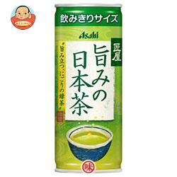 アサヒ飲料 匠屋(たくみや) 旨みの日本茶 245g缶×30本入