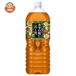 アサヒ飲料 食事の脂にこの1杯。緑茶ブレンド 2Lペットボトル×6本入