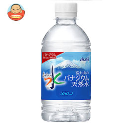 アサヒ飲料 おいしい水 富士山のバナジウム天然水 350mlペットボトル×24本入