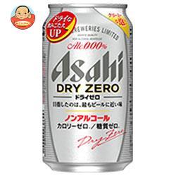 アサヒ ドライゼロ 350g缶×24本入