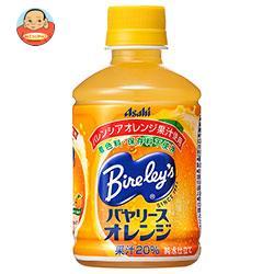 アサヒ飲料 バヤリース オレンジ 280mlペットボトル×24本入