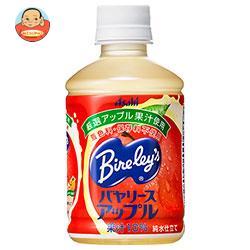 アサヒ飲料 バヤリース アップル 280mlペットボトル×24本入