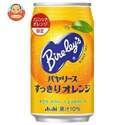 アサヒ飲料 バヤリース すっきりオレンジ 350g缶×24本入