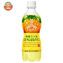 アサヒ飲料 特産三ツ矢 沖縄県産やんばるパイン 460mlペットボトル×24本入