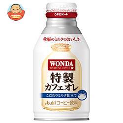 【賞味期限18.5.10】アサヒ飲料 WONDA(ワンダ) 特製カフェオレ こだわりミルク仕立て 260gボトル缶×24本入