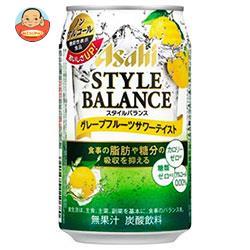 アサヒ スタイルバランス グレープフルーツサワーテイスト【機能性表示食品】 350ml缶×24本入