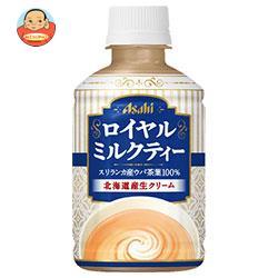 アサヒ飲料 フォション ロイヤルミルクティー 280mlペットボトル×24本入