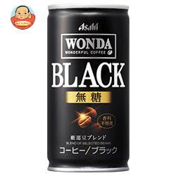 アサヒ飲料 WONDA(ワンダ) ブラック 185g缶×30本入