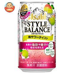 アサヒ スタイルバランス 梅サワーテイスト【機能性表示食品】 350ml缶×24本入