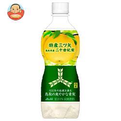 アサヒ飲料 特産三ツ矢 鳥取県産二十世紀梨 460mlペットボトル×24本入