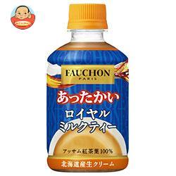アサヒ飲料 【HOT用】フォション あったかいロイヤルミルクティー 280mlペットボトル×24本入