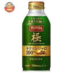 アサヒ飲料 WONDA(ワンダ) 極 キリマンジャロ100% 370gボトル缶×24本入