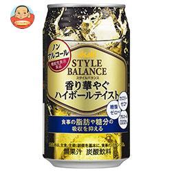 アサヒ スタイルバランス 香り華やぐハイボールテイスト【機能性表示食品】 350ml缶×24本入