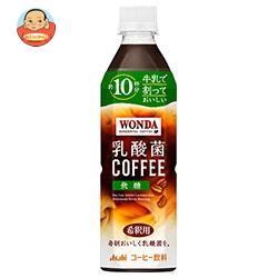 アサヒ飲料 WONDA(ワンダ) 乳酸菌コーヒー 無糖 <希釈用> 490mlペットボトル×24本入