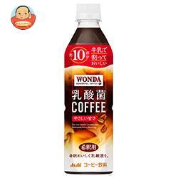 アサヒ飲料 WONDA(ワンダ) 乳酸菌コーヒー やさしい甘さ <希釈用> 490mlペットボトル×24本入