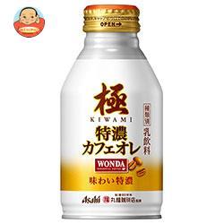 アサヒ飲料 WONDA(ワンダ) 極 特濃カフェオレ 260gボトル缶×24本入