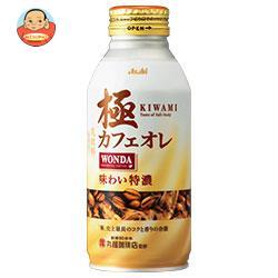 アサヒ飲料 WONDA(ワンダ) 極 特濃カフェオレ 370gボトル缶×24本入