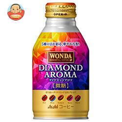 【賞味期限19.04】アサヒ飲料 WONDA(ワンダ) ダイヤモンドアロマ 微糖【自動販売機用】 260gボトル缶×24本入