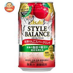 アサヒ スタイルバランス 完熟りんごスパークリング【機能性表示食品】 350ml缶×24本入