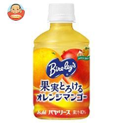 アサヒ飲料 バヤリース 果実とろけるオレンジマンゴー 280mlペットボトル×24本入