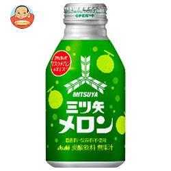 アサヒ飲料 三ツ矢 メロン【自動販売機用】 300mlボトル缶×24本入