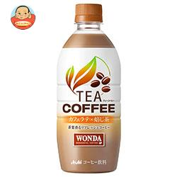 アサヒ飲料 WONDA(ワンダ) TEA COFFEE(ティーコーヒー) カフェラテ×焙じ茶 525mlペットボトル×24本入